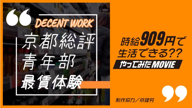 京都総評青年部最賃体験